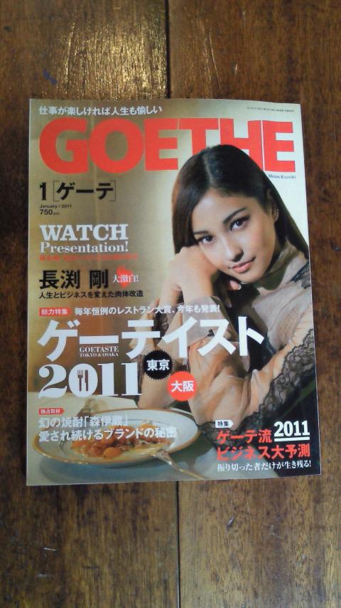 雑誌『GOETHE』_b0147026_15304785.jpg