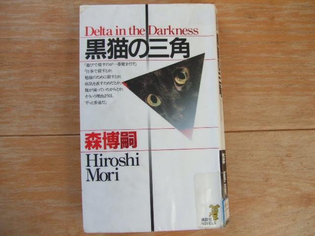 黒猫の三角_b0141535_1364150.jpg