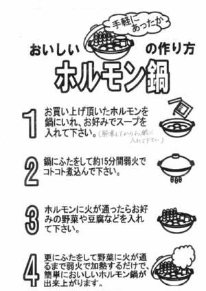 簡単ホルモン鍋実践。_d0164343_161348.jpg