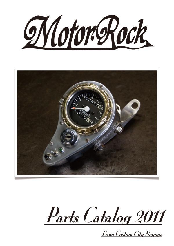 Parts Catalog 2011_e0182444_21391466.jpg