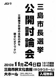 三島市長選 公開討論会_c0087349_962530.jpg