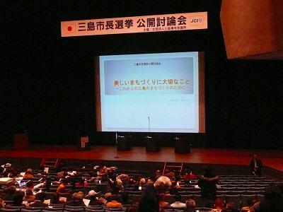三島市長選 公開討論会_c0087349_965914.jpg