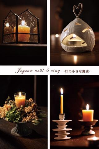 Joyeux noёl 5 cinq 〜 ともしびの小さな魔法_a0017350_044750.jpg