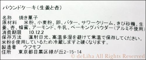 『ウフモフ』・お腹ポカポカ♪【生姜と杏のパウンドケーキ】_c0131054_11474928.jpg