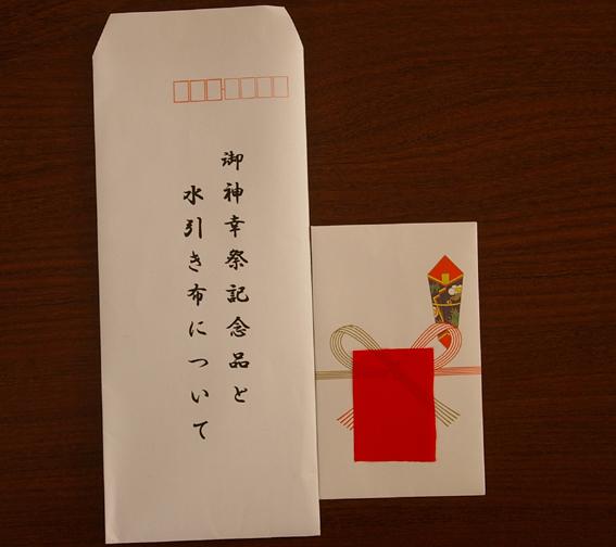 これが銚子神幸祭の時に東大社の神輿に巻かれた水引絹_c0014967_13193579.jpg