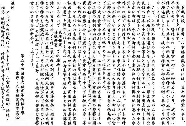 これが銚子神幸祭の時に東大社の神輿に巻かれた水引絹_c0014967_13203215.jpg