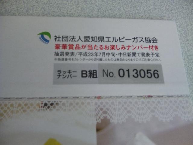 f0230767_10423173.jpg
