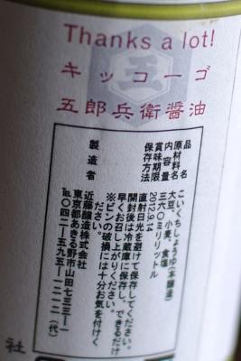 野沢菜漬け2010 第二弾 キッコーゴ醤油味_c0110869_17122197.jpg