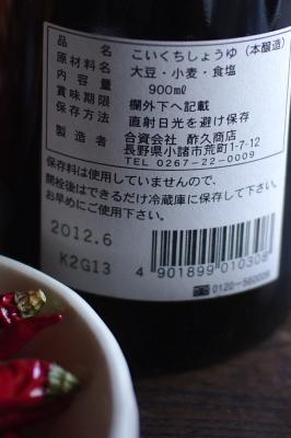 野沢菜漬け2010 第三弾 醤油味+柿の皮_c0110869_1721449.jpg