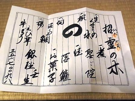 待望の完全会員制「壬生」におよばれ!_a0138976_23421479.jpg