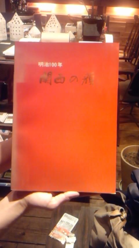 関西の顔_b0137082_10282357.jpg