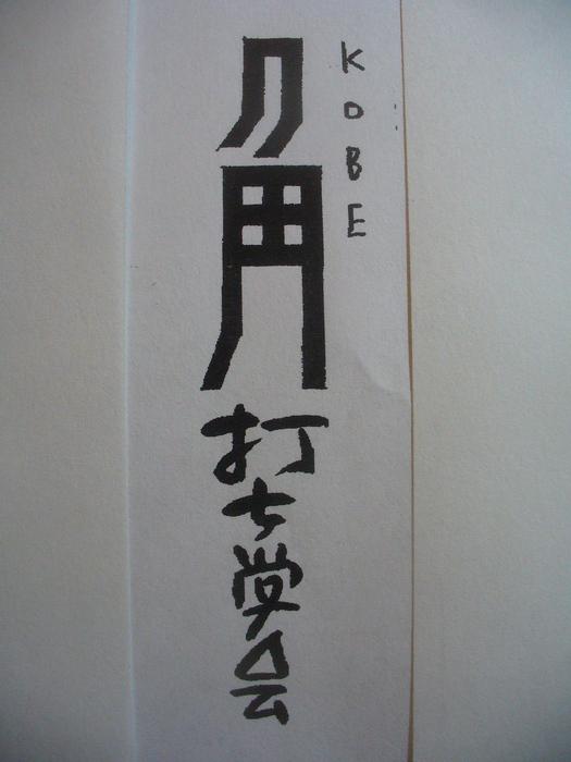 「神戸角打ち学会」のロゴ案完成!_c0061686_6372945.jpg