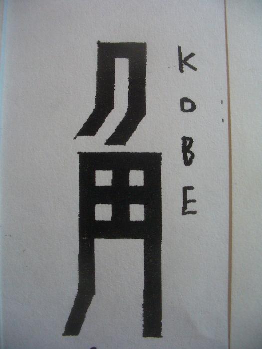 「神戸角打ち学会」のロゴ案完成!_c0061686_6395157.jpg
