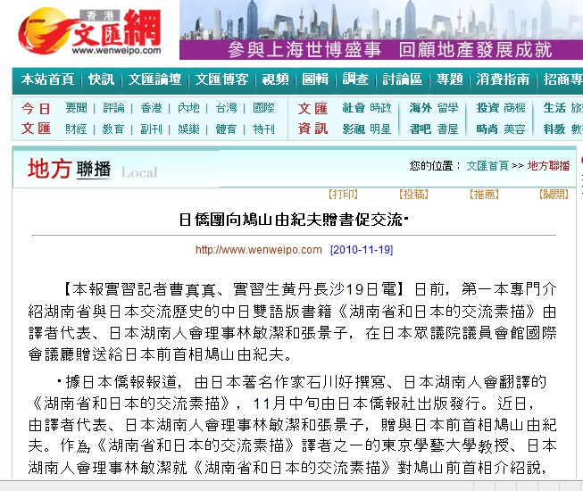鳩山前総理に本贈呈の記事 香港の文匯報サイトに_d0027795_1362335.jpg