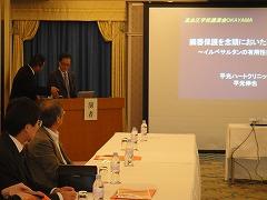高血圧学術講演会OKAYAMA_a0152501_1050255.jpg