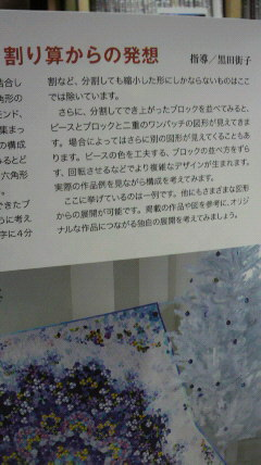 キルトテキスト「Making Quilts 3」_c0161301_0335327.jpg