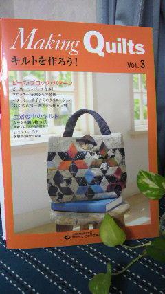 キルトテキスト「Making Quilts 3」_c0161301_0335333.jpg