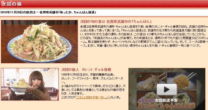 【お知らせ】RKB「味わいぶらり旅」_d0047811_2302764.jpg