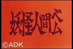 聖なる夜に・・・伝説のアニメ「妖怪人間ベム」発売決定!!!_e0025035_0203324.jpg