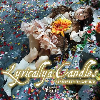 彩 音 Ayane『Lyricallya Candles』2010.12.22 in store_e0025035_12375266.jpg