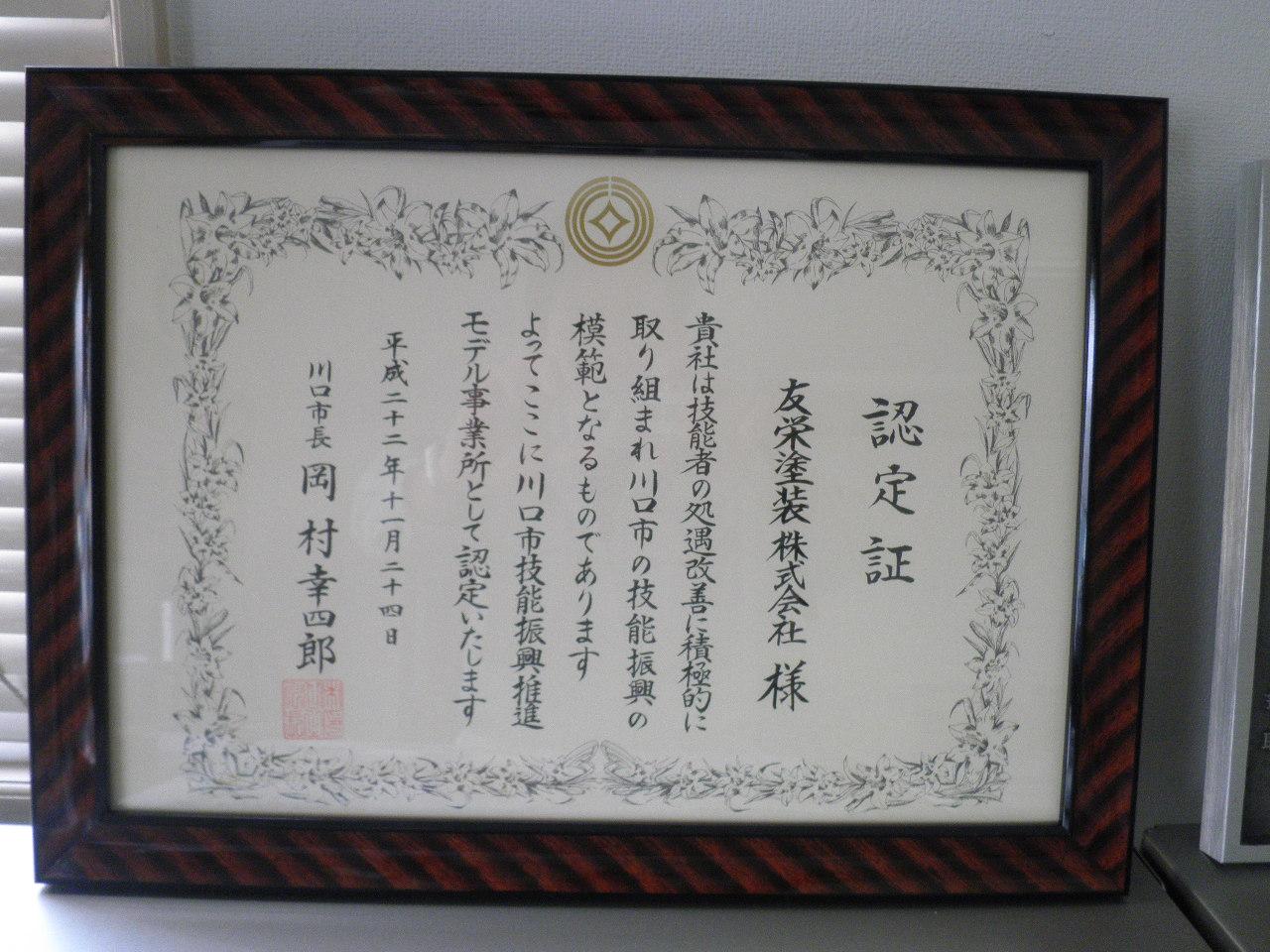 川口市技能振興推進モデル事業所_e0164638_9372026.jpg