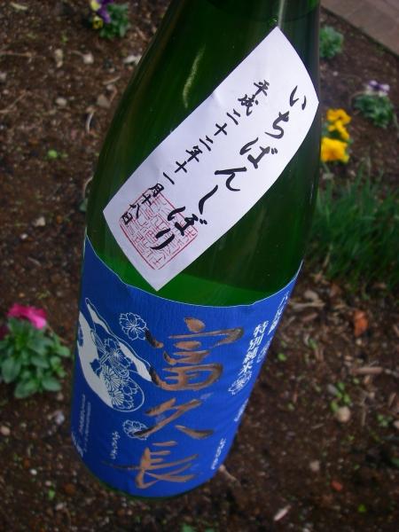 いちばんしぼり_b0089344_15453973.jpg