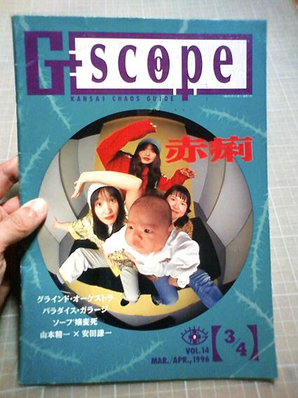 COMIC JUNGLE G-scope_b0136144_5524077.jpg