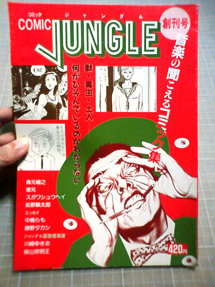 COMIC JUNGLE G-scope_b0136144_5525476.jpg