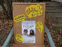 いのちの山河・12月5日上映_f0019247_17361122.jpg