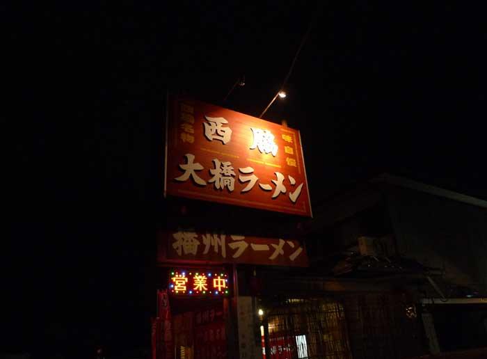 西脇大橋ラーメン @ 西脇_e0024756_3421510.jpg