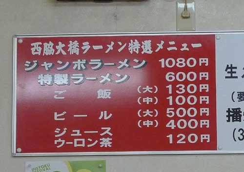 西脇大橋ラーメン @ 西脇_e0024756_342618.jpg