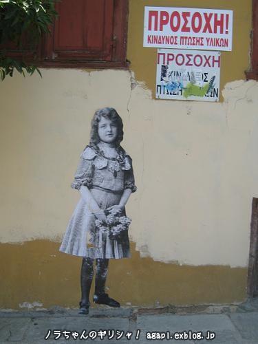 廃屋の壁に描かれた少女の絵_f0037264_7554530.jpg