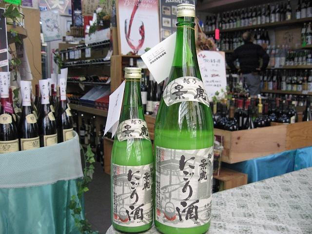 日本酒 「景虎 にごり酒」 吉祥寺の酒屋より_f0205182_21324198.jpg