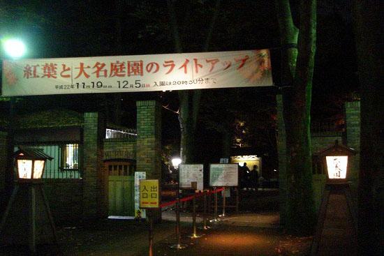 紅葉と大名庭園のライトアップ_f0030085_20561245.jpg