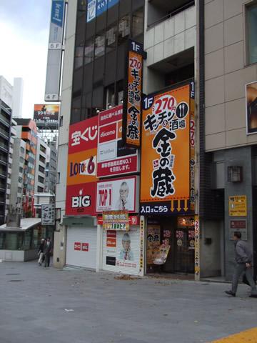 金の蔵渋谷店様_b0105987_1572299.jpg