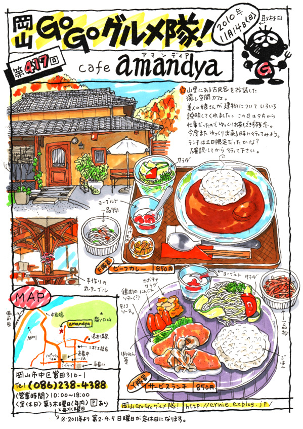 cafe amandya(アマンディア)_d0118987_0391783.jpg
