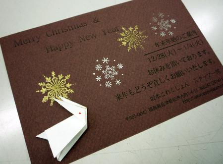 クリスマスカード_c0145608_1323479.jpg