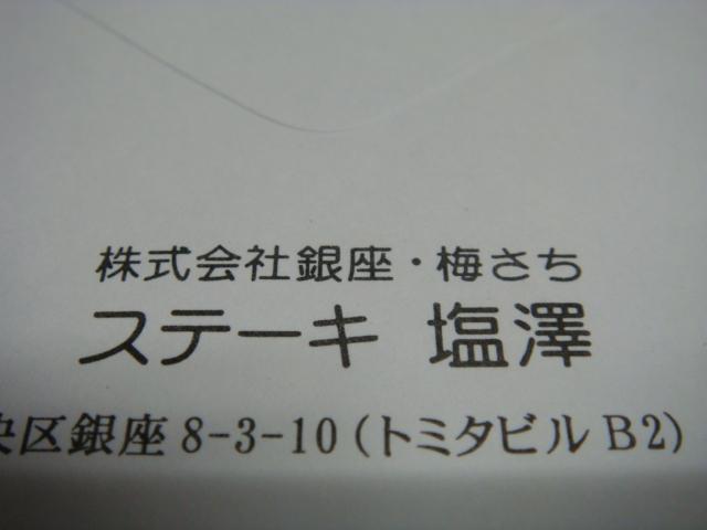 e0181908_1020487.jpg