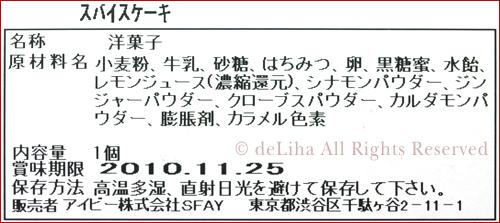 『デザートサーカス』・冬のケーキ【スパイスケーキ】_c0131054_2220251.jpg