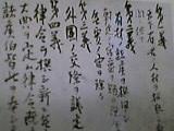龍馬伝_b0096957_223318.jpg