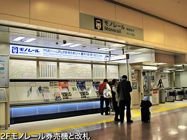 新しくなった羽田空港 国際線旅客ターミナル (5) 2F.3F東京モノレール_c0167961_11373171.jpg