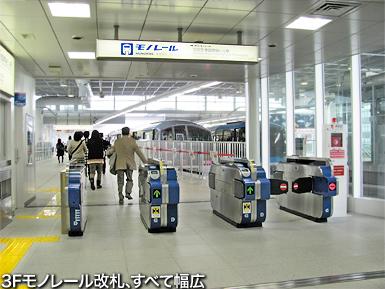 新しくなった羽田空港 国際線旅客ターミナル (5) 2F.3F東京モノレール_c0167961_11375782.jpg