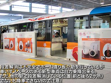 新しくなった羽田空港 国際線旅客ターミナル (5) 2F.3F東京モノレール_c0167961_11385956.jpg