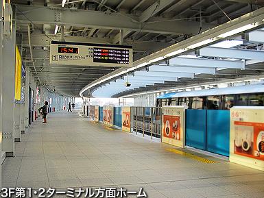 新しくなった羽田空港 国際線旅客ターミナル (5) 2F.3F東京モノレール_c0167961_11391794.jpg