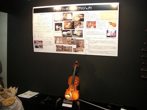 弦楽器フェアのご報告_d0047461_22413097.jpg