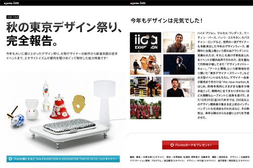 iPadに「秋の東京デザイン祭り、完全報告。」を無料配信開始_a0008797_4523883.jpg