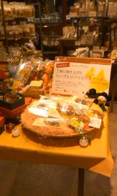 東京ミッドタウンでクリスマスビスキー販売開始!_c0209415_196335.jpg