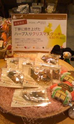 東京ミッドタウンでクリスマスビスキー販売開始!_c0209415_1993380.jpg