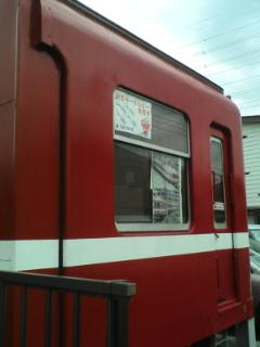 赤い電車屋さん_b0157416_0402964.jpg