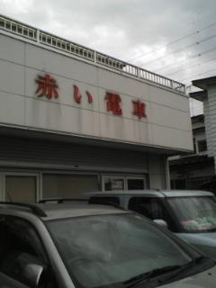 赤い電車屋さん_b0157416_040301.jpg